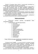 Анализ и диагностика финансово-хозяйственной деятельности предприятия — фото, картинка — 12
