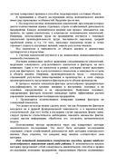Анализ и диагностика финансово-хозяйственной деятельности предприятия — фото, картинка — 13