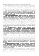 Анализ и диагностика финансово-хозяйственной деятельности предприятия — фото, картинка — 9