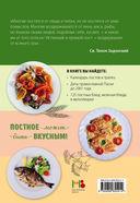 Все блюда для поста — фото, картинка — 16