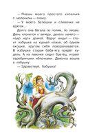 Баба-яга и Кощей Бессмертный — фото, картинка — 8