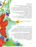 301 история о пушистых кроликах — фото, картинка — 11