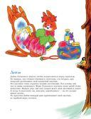 301 история о пушистых кроликах — фото, картинка — 6