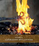 Энциклопедия оружия — фото, картинка — 11