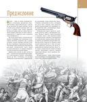 Энциклопедия оружия — фото, картинка — 7