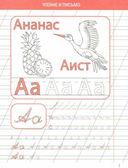 Чтение и письмо для дошкольников. Пропись-тренажер для подготовки к школе — фото, картинка — 1