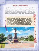 Новосибирск для детей — фото, картинка — 12