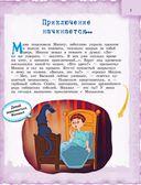 Новосибирск для детей — фото, картинка — 3