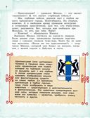 Новосибирск для детей — фото, картинка — 4