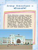 Новосибирск для детей — фото, картинка — 6
