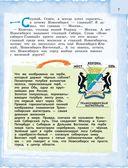 Новосибирск для детей — фото, картинка — 7
