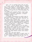 Новосибирск для детей — фото, картинка — 8
