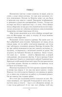 Загадки Моригата — фото, картинка — 11