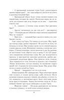 Загадки Моригата — фото, картинка — 8