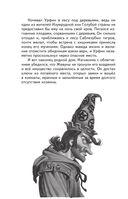 Огненный бог Марранов — фото, картинка — 7
