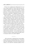 Великая тайна денег. Подлинная история финансового рабства — фото, картинка — 10