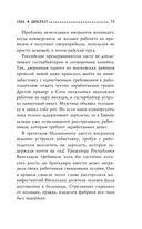Великая тайна денег. Подлинная история финансового рабства — фото, картинка — 14