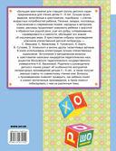 Большая хрестоматия для старшей группы детского сада. С методическими подсказками для родителей и педагогов — фото, картинка — 16