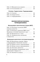 Физика в таблицах. 10-11 классы — фото, картинка — 4