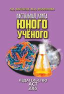 Настольная книга юного ученого — фото, картинка — 1