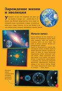 Настольная книга юного ученого — фото, картинка — 5