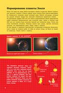 Настольная книга юного ученого — фото, картинка — 6