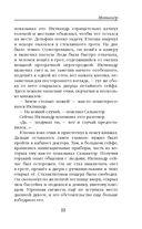 Ихтиандр — фото, картинка — 11
