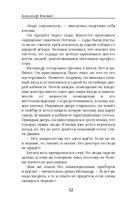 Ихтиандр — фото, картинка — 12