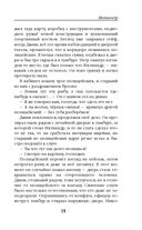 Ихтиандр — фото, картинка — 15
