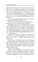 Ихтиандр — фото, картинка — 6