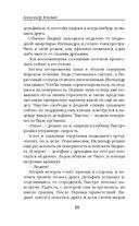 Ихтиандр — фото, картинка — 10