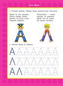 Учим буквы — фото, картинка — 1
