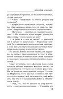 Проклятие Византии и монета императора Константина (м) — фото, картинка — 14