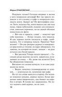 Проклятие Византии и монета императора Константина (м) — фото, картинка — 9