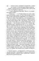 Ключ к сердцу императрицы. Личный оборотень королевы (м) — фото, картинка — 13