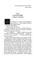 Ключ к сердцу императрицы. Личный оборотень королевы (м) — фото, картинка — 6