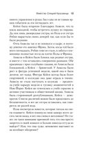 Убийство Спящей Красавицы — фото, картинка — 12
