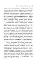 Убийство Спящей Красавицы — фото, картинка — 14
