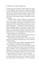 Убийство Спящей Красавицы — фото, картинка — 5