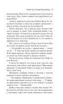 Убийство Спящей Красавицы — фото, картинка — 6