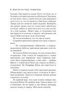 Убийство Спящей Красавицы — фото, картинка — 7