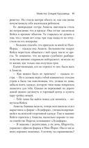 Убийство Спящей Красавицы — фото, картинка — 10