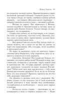 Петр и Алексей (м) — фото, картинка — 10