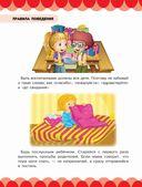 Уроки вежливости и чтения. Правила поведения, сказки — фото, картинка — 1