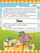 Уроки вежливости и чтения. Правила поведения, сказки — фото, картинка — 2
