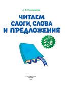 Читаем слоги, слова и предложения. Для детей 5-6 лет — фото, картинка — 1