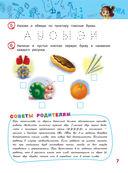 Читаем слоги, слова и предложения. Для детей 5-6 лет — фото, картинка — 7