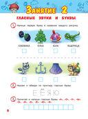 Читаем слоги, слова и предложения. Для детей 5-6 лет — фото, картинка — 8