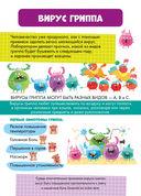 Вирусы и микробы. 10 познавательных плакатов — фото, картинка — 4