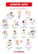 Вирусы и микробы. 10 познавательных плакатов — фото, картинка — 9